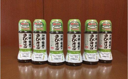 沖縄・奄美のきびオリゴ H035-005
