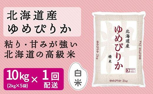 北海道産ゆめぴりか 10kg(2kg×5袋) ホクレン認定マーク付 安心安全なヤマトライス H074-200