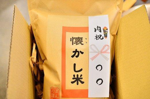 【お米マイスター】ほっ♡懐かし米 定期便(5kg×12回) H056-025
