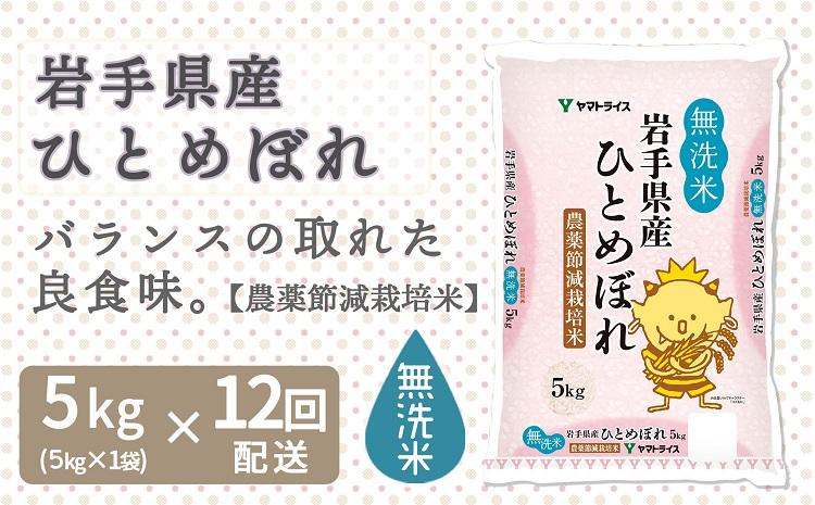 岩手県産農薬節減ひとめぼれ 無洗米 5kg ※定期便12回 安心安全なヤマトライス H074-082