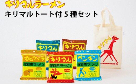 【ご当地ラーメン】キリマルトートバック付 ラーメン5種セット H008-030