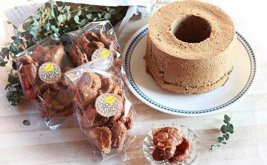 コーヒーシフォンケーキとシューかりんセット H012-012