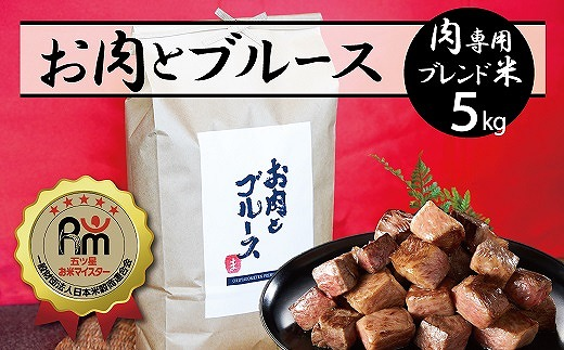 高級肉専用米「お肉とブルース」 5kg 五ツ星お米マイスター作 H056-053