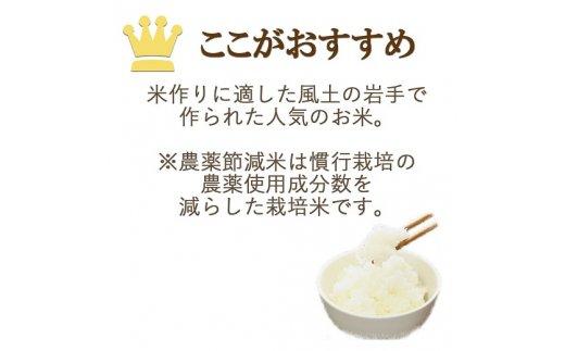 岩手県産農薬節減ひとめぼれ 無洗米 5kg ※定期便6回 安心安全なヤマトライス H074-073