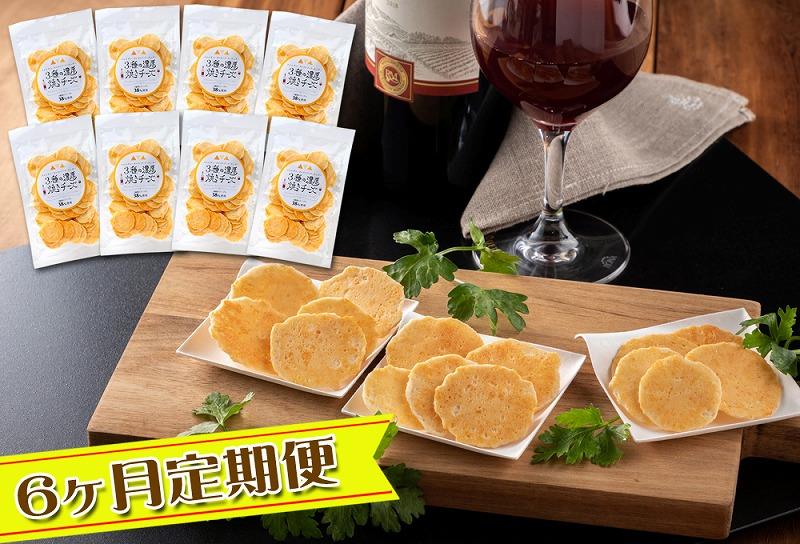【6ヵ月定期便】 パルメザン、ゴルゴンゾーラ、チェダー、3種の濃厚チーズえびせん H011-031