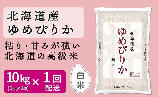 北海道産ゆめぴりか 10kg ホクレン認定マーク付 安心安全なヤマトライス H074-191