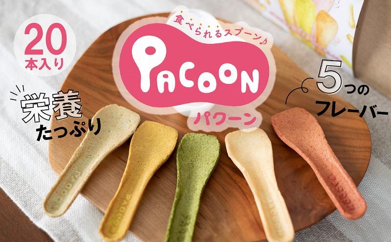 食べられるスプーン「PACOON(パクーン)」5種ミックス 計20個入り H068-018