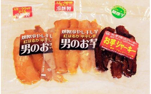 お酒のお供に「男のお芋&お芋ジャーキー」H047-006