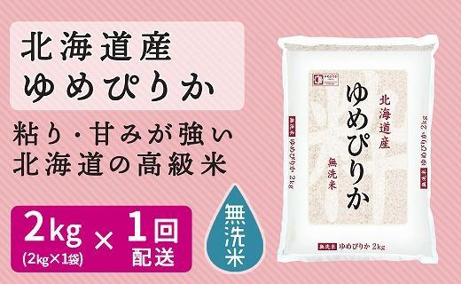 北海道産ゆめぴりか 無洗米 2kg ホクレン認定マーク付 安心安全なヤマトライス H074-201