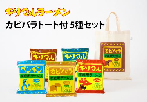 【ご当地ラーメン】カピバラトートバッグ付 ラーメン5種セット H008-045