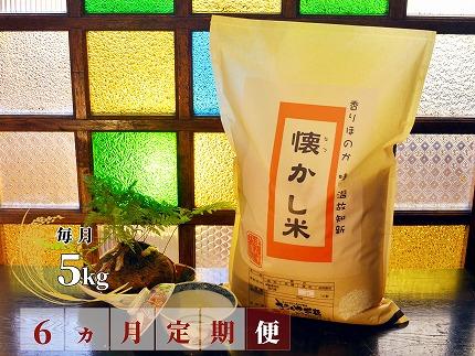 【お米マイスター】ほっ♡懐かし米 定期便(5kg×6回) H056-042