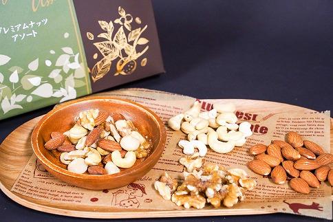 【大人の贅沢】無塩の素焼きナッツ ギフトセット 4種8袋入り H059-024