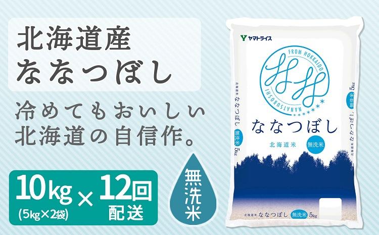 北海道産ななつぼし 無洗米 10kg ※定期便12回 安心安全なヤマトライス H074-105