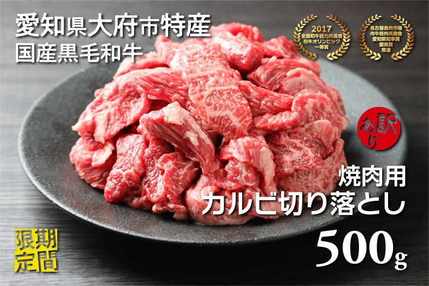 【期間限定】大府市特産黒毛和牛「下村牛」焼肉用カルビ切り落とし 500g