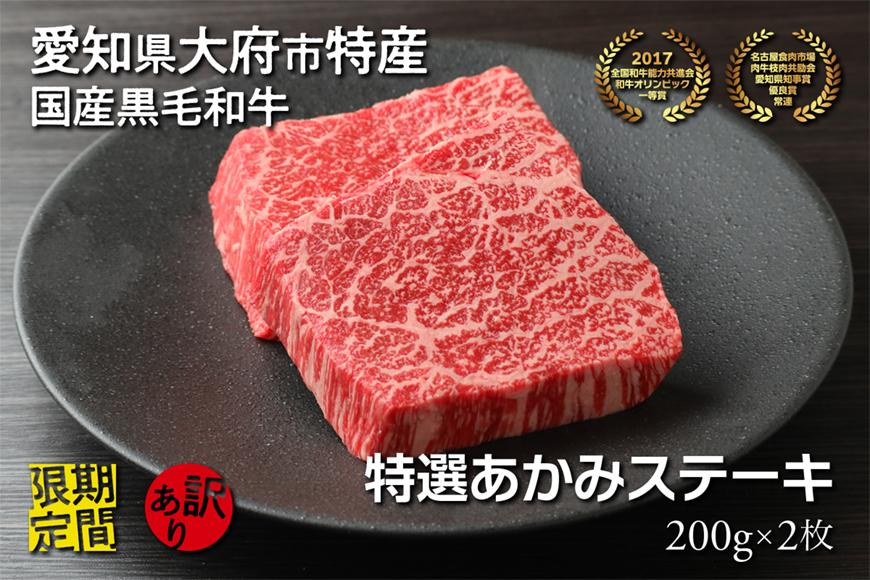 【期間限定】大府市特産黒毛和牛「下村牛」あかみステーキ 200g×2枚