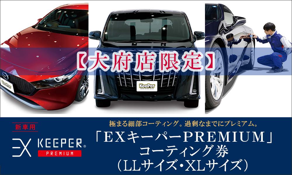 【大府店限定】手洗い洗車とカーコーティングの専門店KeePer LABOの「EXキーパーPREMIUM」コーティング券(LLサイズ・XLサイズ)