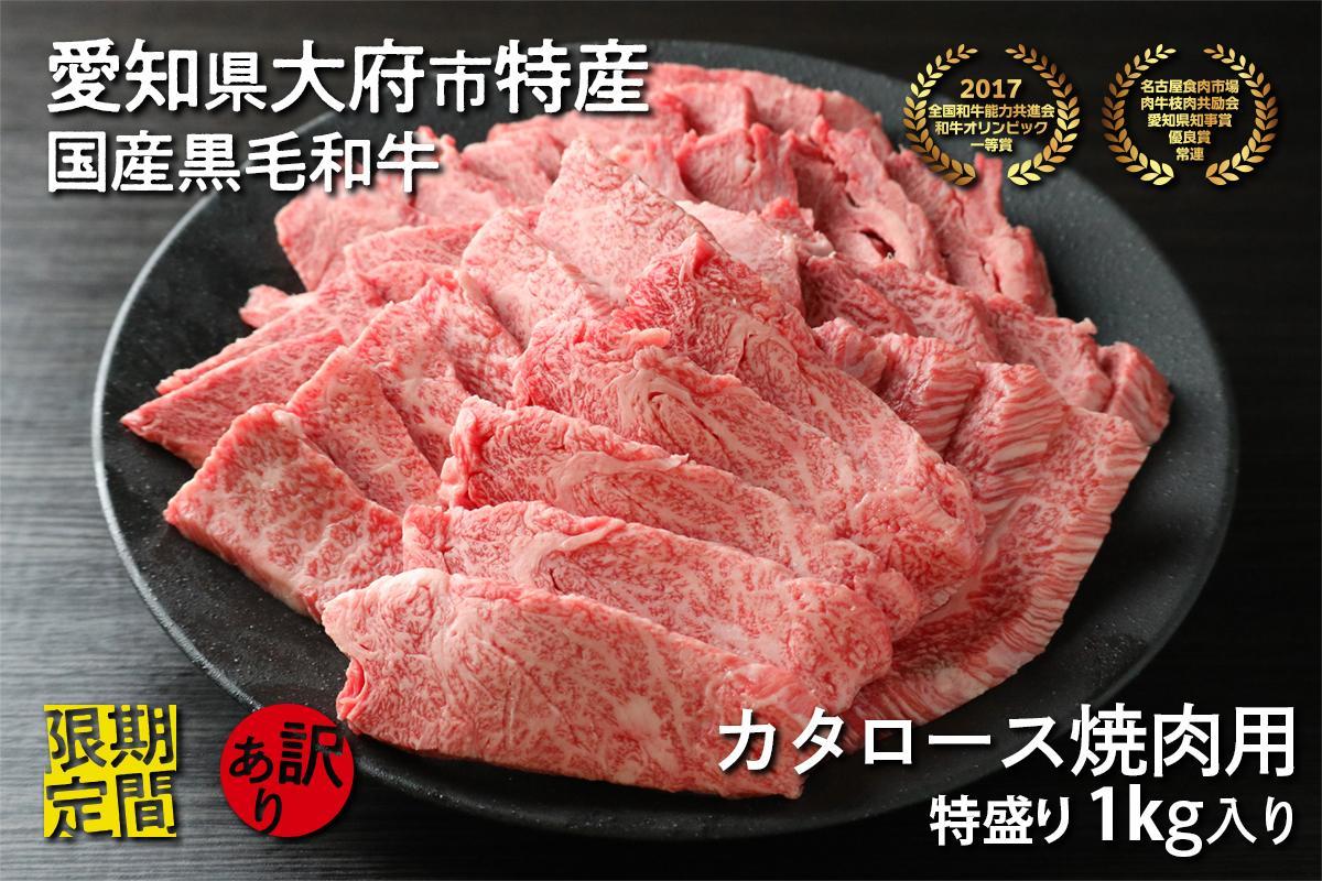 【期間限定・訳あり】大府市特産黒毛和牛「下村牛」カタロース焼肉用 1kg