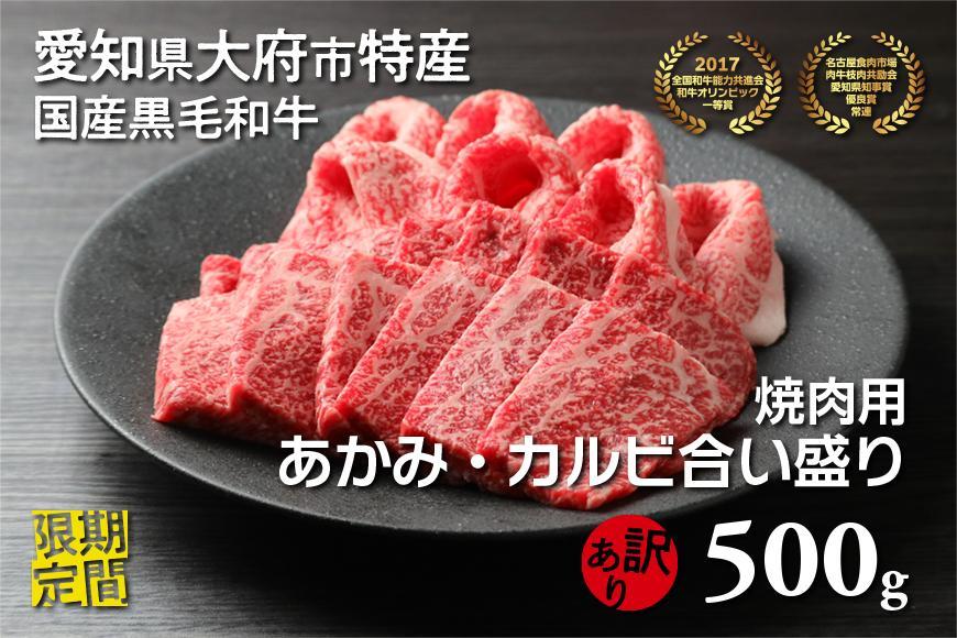 【期間限定】大府市特産黒毛和牛「下村牛」焼肉用合い盛り 500g