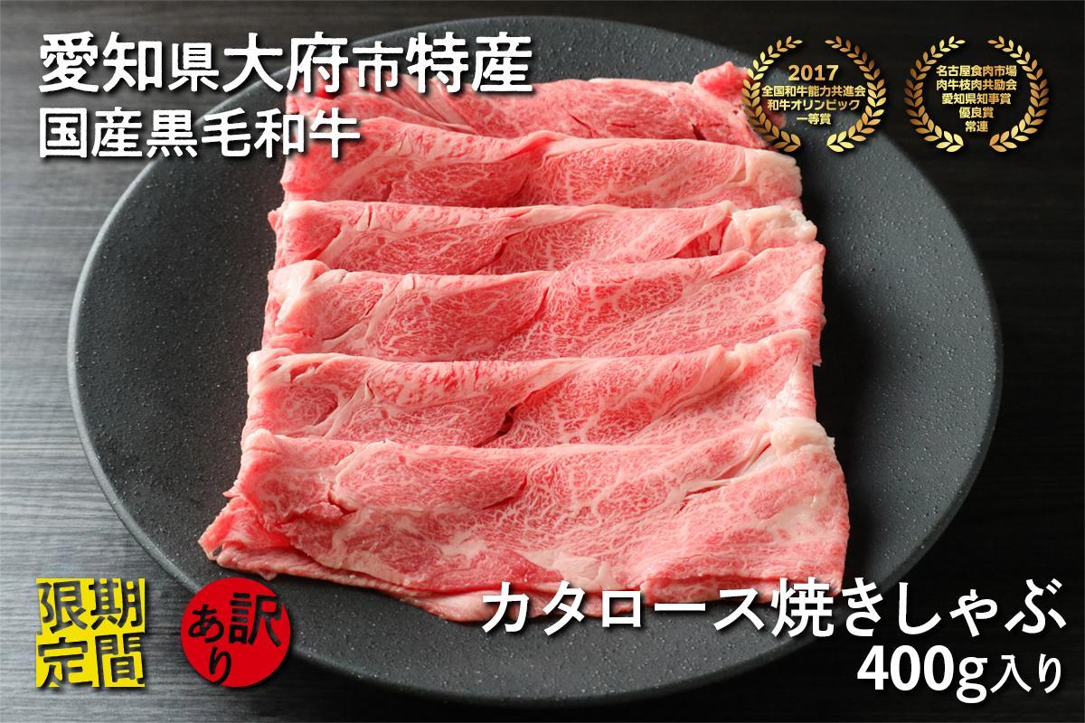 【期間限定・訳あり】大府市特産黒毛和牛「下村牛」カタロース焼きしゃぶ用400g