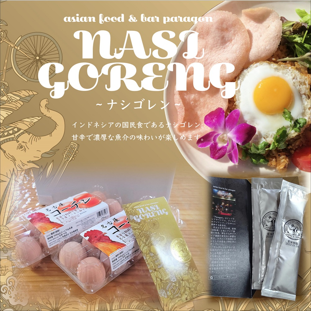 名古屋コーチンの卵のナシゴレンセット(卵20個+タレ25g×2袋)