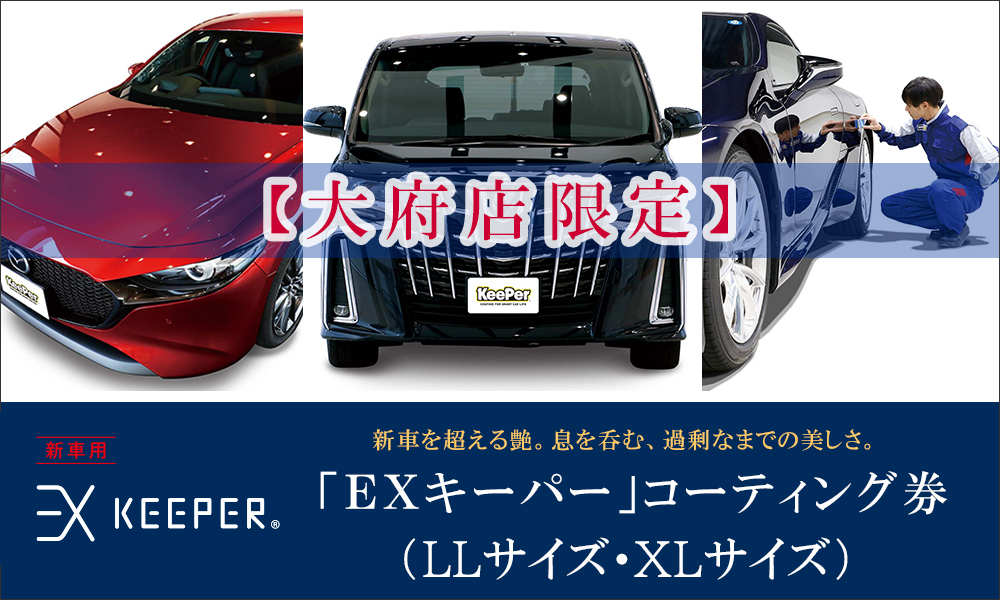 【大府店限定】手洗い洗車とカーコーティングの専門店KeePer LABOの「EXキーパー」コーティング券(LLサイズ・XLサイズ)