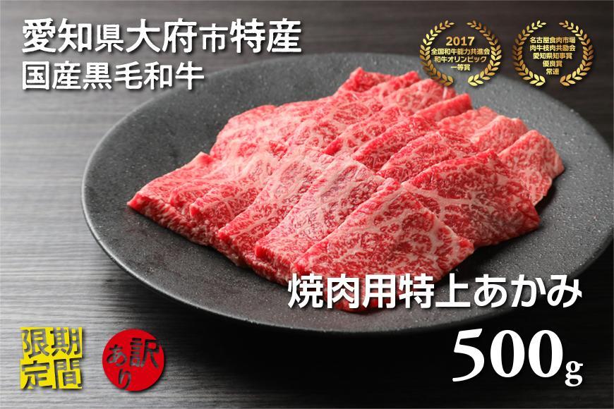 【期間限定】大府市特産黒毛和牛「下村牛」焼肉用特上あかみ 500g