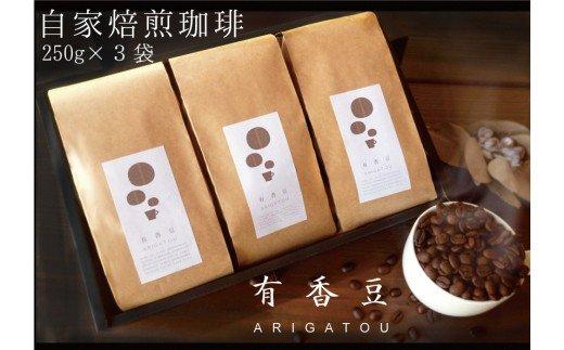 【いいかふぇの自家焙煎珈琲豆】有香豆(ありがとう)珈琲3個セット(豆)