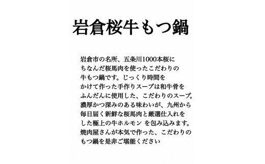 【冬の鍋フェスin岩倉で優勝した本格派】岩倉桜牛もつ鍋(5人前)