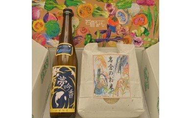 岩倉の味満喫セットB【夢吟香いわくら 1本・あいちのかおり3kg】