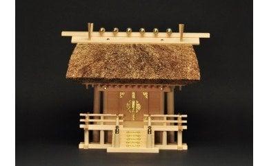 085 神棚 茅葺一社宮 国民神殿(小)〈K-3〉