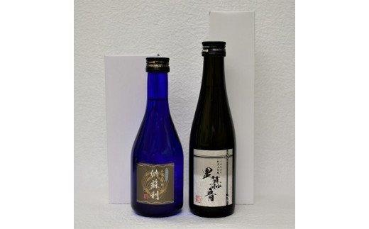 539 イセヒカリ純米大吟醸 納蘇利&里慕音飲み比べセット(300ml)
