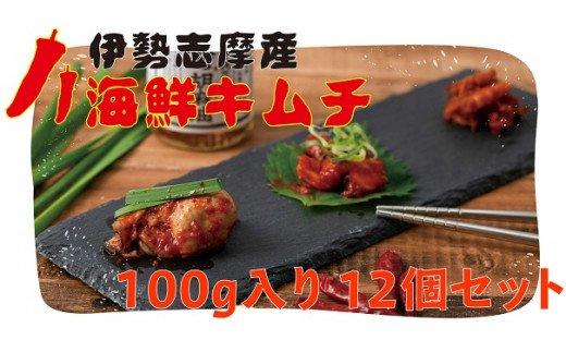 L-80鳥羽の海鮮キムチ3種(えび、たこ、牡蠣)12個セット