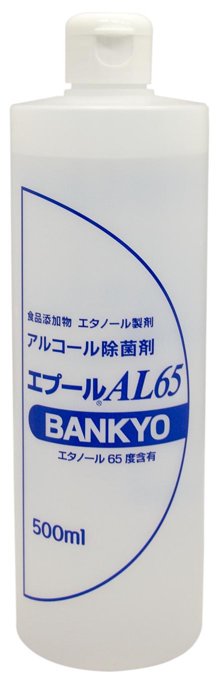 BK-05 国産アルコール除菌剤「エプールAL65」500ml×2本
