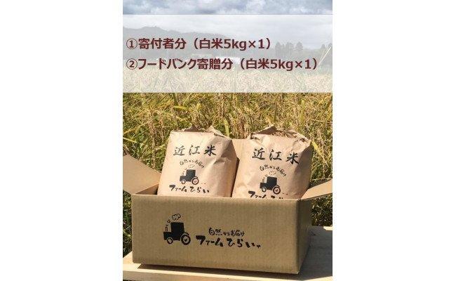 ◆【お米シェア】ファーム・ひらい 環境こだわり米コシヒカリ (白米5kg×1)