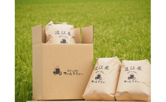 ◆【令和2年産】ファーム・ひらい 環境こだわり米コシヒカリ(玄米10kg×3)