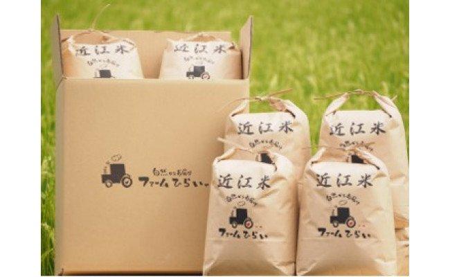 ◆【令和2年産】ファーム・ひらい 環境こだわり米コシヒカリ(玄米5kg×6)