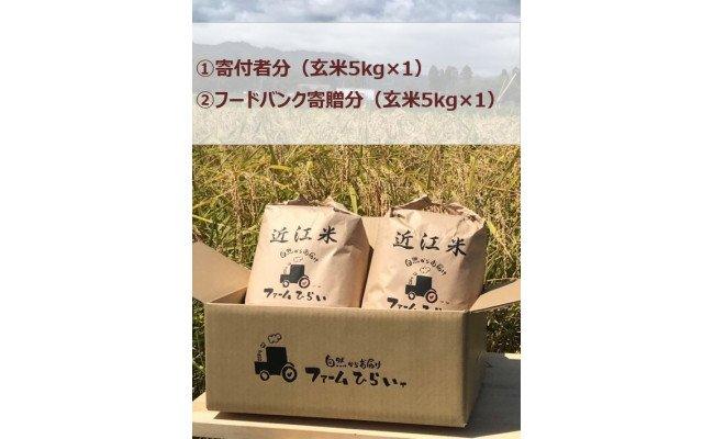 ◆【お米シェア】ファーム・ひらい  環境こだわり米コシヒカリ (玄米5kg×1)