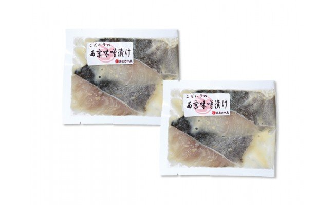◆うみの幸 京近江 西京味噌漬セット