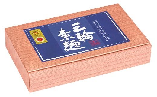 AA-58.【強いコシとなめらかな喉ごし】徳用三輪素麺 1.8kg