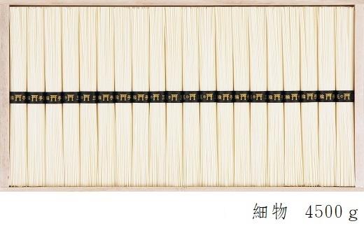 BB-25.【熟成で風味豊か】三輪素麺 細物 4500g