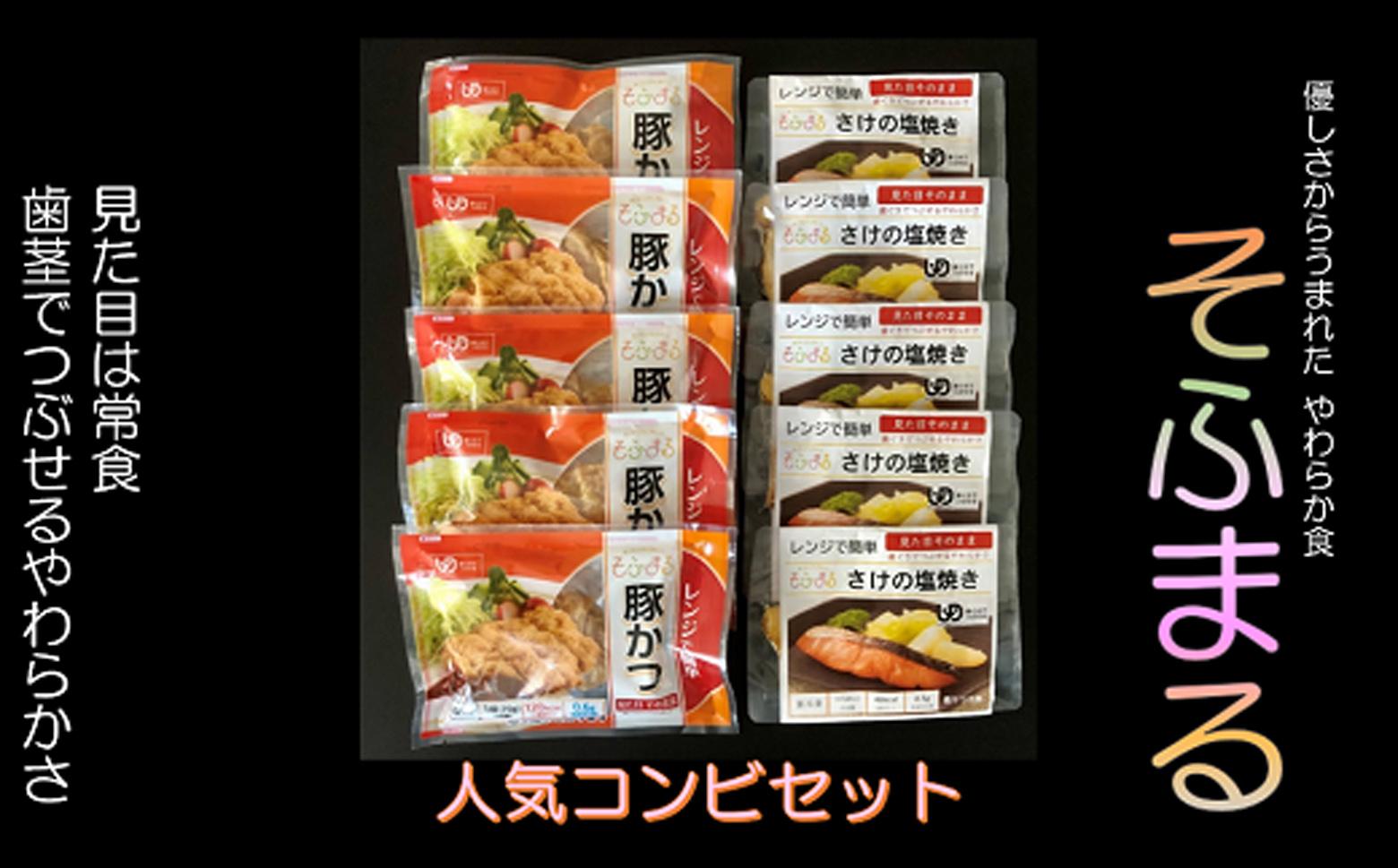M-BE4.そふまるやわらか食人気コンビセット(2種×各5点)