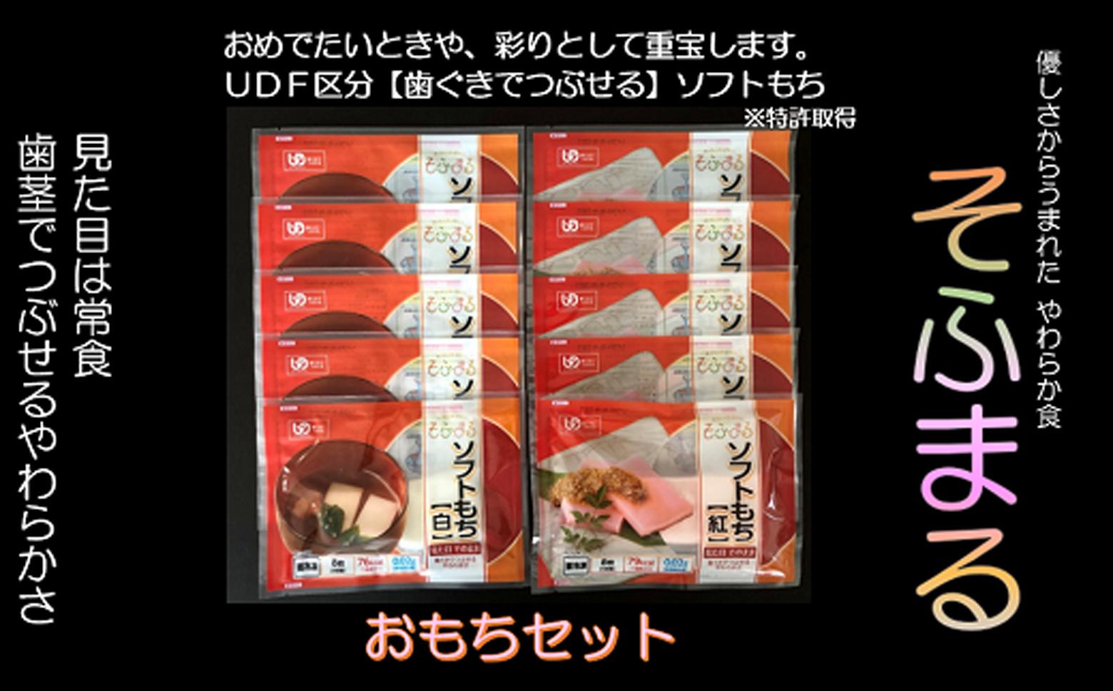 M-AD23.【11月~翌年2月にお届け】そふまるやわらか食 紅白おもちセット(各5点)
