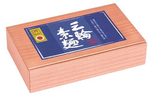 AD-23.【強いコシとなめらかな喉ごし】徳用三輪素麺 2.8kg