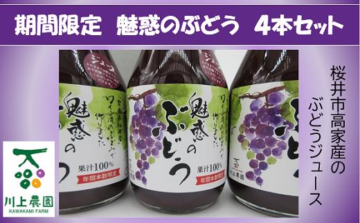 M-AA33.【期間限定】ぶどうジュース 4本セット