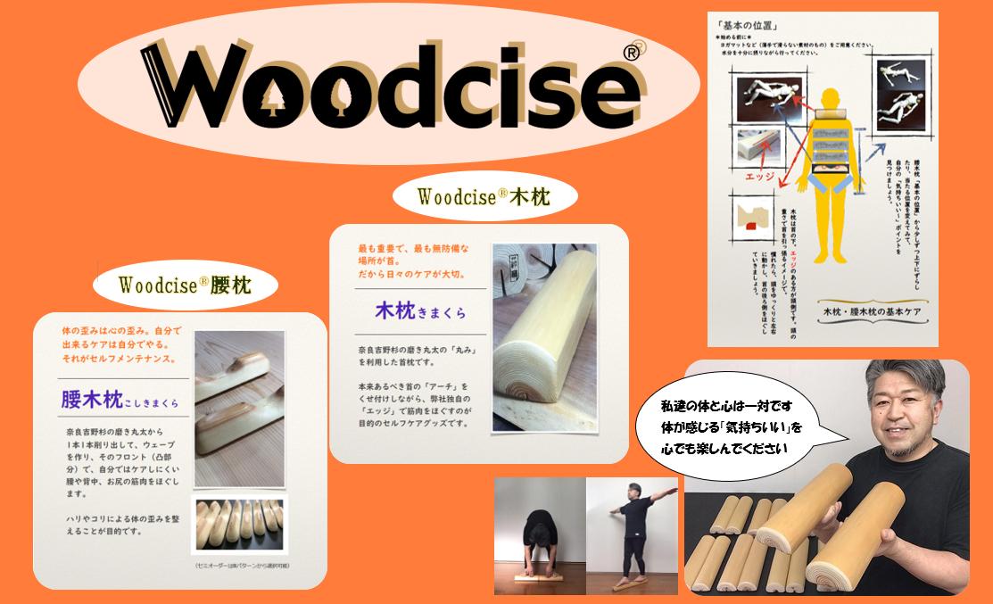 M-ED2.【ウッドサイズ健康法】Woodcise® 腰枕 [M-ED2]