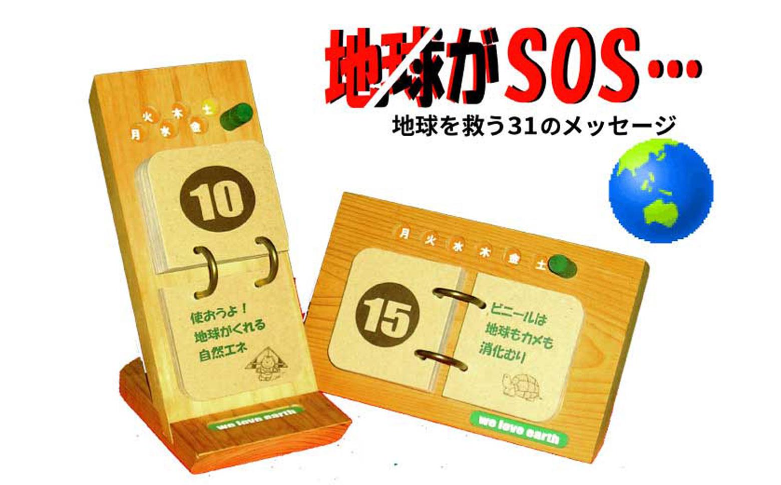 M-AC25.【エコ川柳が心に響く】地球にやさしい日めくりカレンダー