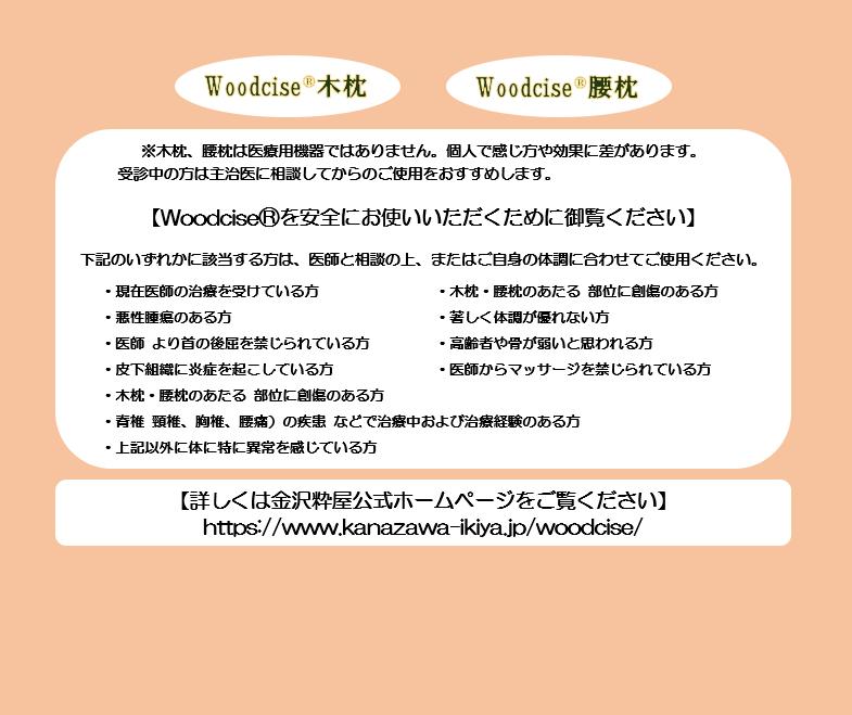M-CH4.【ウッドサイズ健康法】Woodcise® 木枕 [M-CH4]