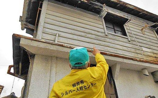 M-AB12.桜井市内の空家管理サービス(回数:年2回)