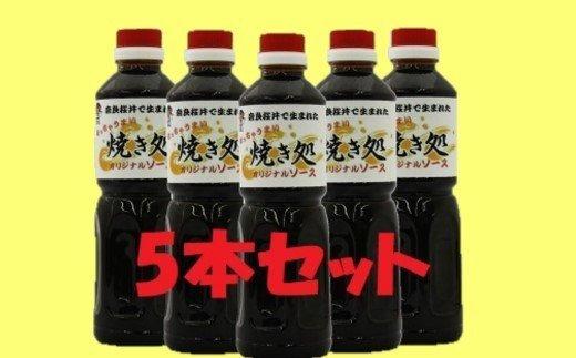 ZI-18. 【こなもんに】焼き処 オリジナル濃厚ソース 5本セット