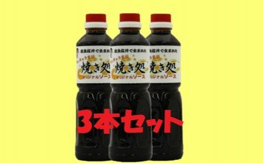 ZF-31.【こなもんに】 焼き処 オリジナル濃厚ソース 3本セット